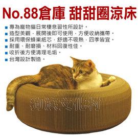 ~ 88號倉庫~甜甜圈涼床~收納超棒的全 貓咪好物~左側全店折價卷可立即再折抵~狗族文化村