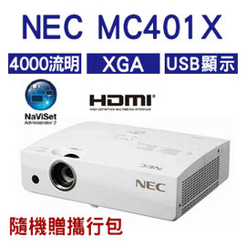~新瑪吉~ NEC 恩益禧 MC401X LCD 投影機 XGA 4000流明 USB H