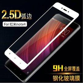 全屏覆蓋 滿版 紅米5 5P 紅米N4X 紅米N4 小米max2 滿版鋼化玻璃貼 保護貼