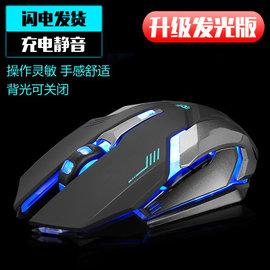 自由狼 X7七彩炫光無線滑鼠 可充電靜音滑鼠 電腦 平板 筆記型電腦滑鼠 R~13