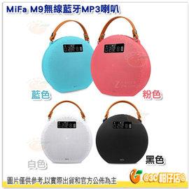 MiFa M9 無線藍牙MP3喇叭 四色 藍芽音響 APP鬧鐘 免持通話 支援Micro SD插卡播放 AUXI