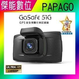 PAPAGO GoSafe 51G ~送32G~固定式測速照相 GPS 1440P 支援胎