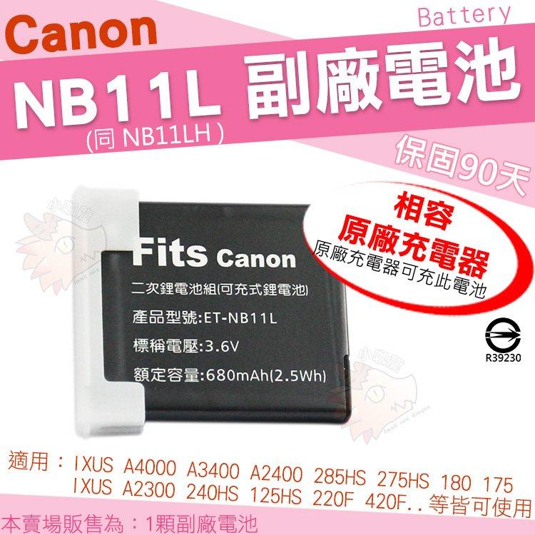 【小咖龍】 Canon NB11L NB-11L NB11LH 副廠電池 鋰電池 防爆電池 IXUS 285HS 275HS 240HS 125HS 220F 420F 180 175 170 165