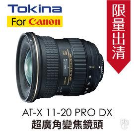 ★库存限量出清【和信嘉】Tokina AT-X 11-20 PRO DX for CANON 超广角变焦镜头 CANON单眼相机专用 立福公司货
