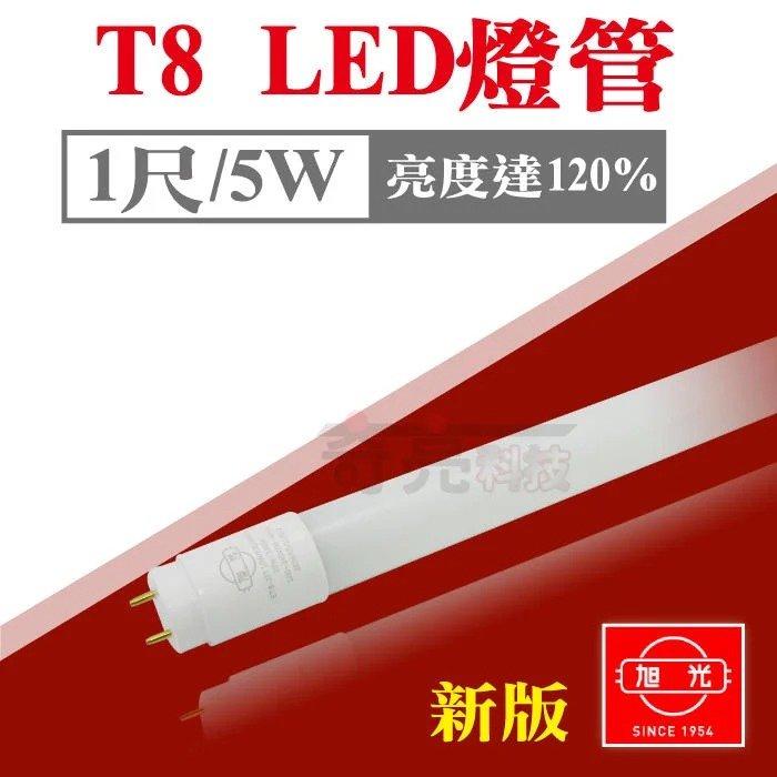 含稅 ~奇亮科技~2017年 旭光 T8 LED燈管 1尺5W 全電壓 日光燈管 白光65