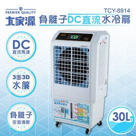 【全球家電網】大家源 30L負離子DC直流水冷扇 TCY-8914