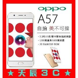 ☆天辰通訊☆中和 NP 跳槽 大哥大 599 搭 OPPO A57 3G 32G 5.2吋