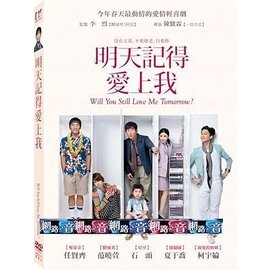 合友唱片 明天記得愛上我 DVD Will You Still Love Me Tomor