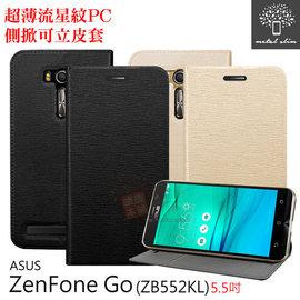 【愛瘋潮】Metal-Slim ASUS Zenfone Go (ZB552KL) 5.5吋 超薄流星紋PC側掀可立皮套