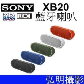 台南弘明攝影 SONY SRS-XB20 藍牙無線喇叭 藍牙 NFC 可串聯獨特聲光效果