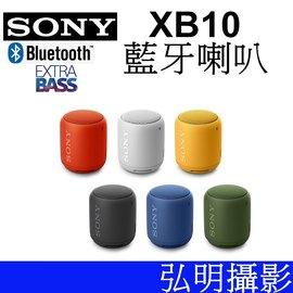 台南弘明攝影 SONY SRS-XB10 藍牙無線喇叭 藍牙 NFC 可串聯 260g 輕巧體積