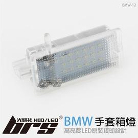 ~BRS光研社~BMW LED 手套箱燈 BMW~12 E91 E92 E93 F25 M