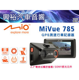 ~Mio~MiVue 785 GPS測速行車記錄器~2.7吋電容式觸控螢幕 SONY感光元