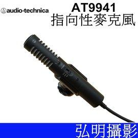 台南弘明攝影  鐵三角 audio~technica AT9941 立體聲 指向性麥克風