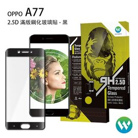 降價~超取免運~6期0利率【oweida】OPPO A77全滿版鋼化玻璃保護貼(黑/白)