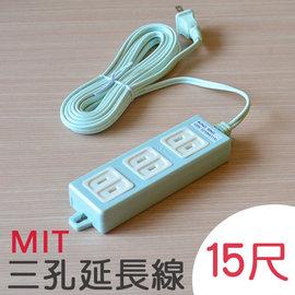 ~Q ~A3362 MIT三孔延長線~15尺 製 電線插頭 擴充插頭 露營 釣魚 電線整理