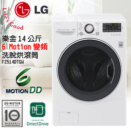 LG樂金 14公斤洗脫烘變頻滾筒洗衣機 F2514DTGW