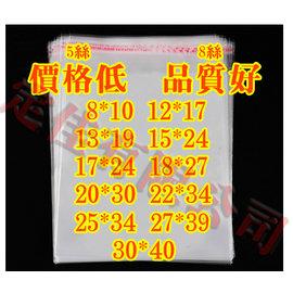 含稅 OPP自黏袋 規格25~34cm 厚8絲 單刀 雙刀 透明自粘袋 1包100張入