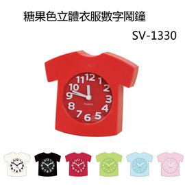 【小玩子】無敵王  糖果色 超靜音 鬧鐘 立鐘 小巧 衣服 立體 有型 SV-1330