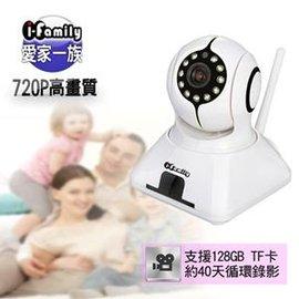 i~Family If~001C 宇晨 720P 百萬畫素~室內型多 無線遠端遙控 攝影機