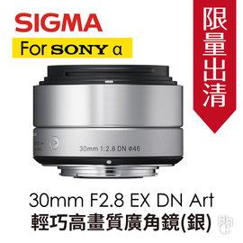 ~ ~和信嘉~SIGMA 30mm F2.8 EX DN Art For SONY E接環