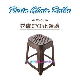 ~我們 商城~聯府 RC668 花園47cm止滑椅 RC688 塑膠椅 餐廳椅 椅子