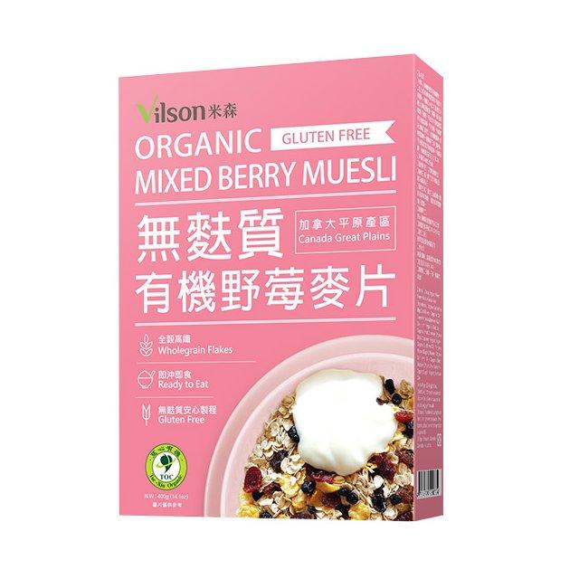 米森vilson^~無麩質有機野莓麥片400公克 盒 ×3盒^~特惠中^~