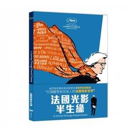 合友唱片~ ~法國光影半生緣 DVD A Journey Through French C