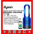 ☆天辰3C☆中和 NP 跳槽 台哥大 1399 Dyson Pure Hot Cool 三合一涼暖空氣清淨機 HP03