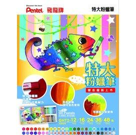 PENTEL GHT2~48 48色 特大粉蠟筆 組  紙盒包裝  48色組 ~塗鴉彩繪的