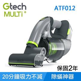 Gtech 英國 Gtech Multi Plus 小綠 無線除蹣吸塵器 / 手持式 / ATF012-MK2