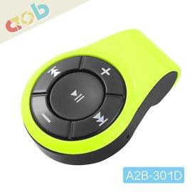 ~atob~ A2B~301D 藍牙4.1無線播放音樂接收器 領夾式 可放大音量 音質優化