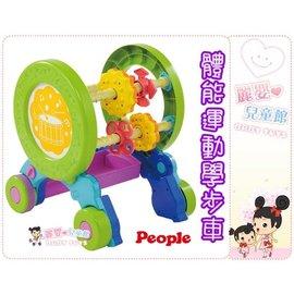 丽婴儿童玩具馆~日本People专柜-体能运动学步车.让孩子脑力与体力都能获得平衡发展