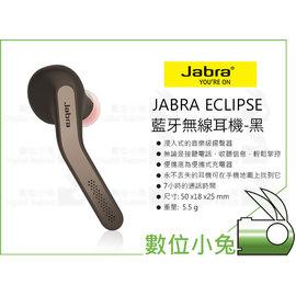 數位小兔【Jabra ECLIPSE 藍牙無線耳機 黑色】藍芽耳機 耳塞式 抗噪 輕量 充電座 公司貨
