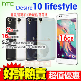 HTC Desire 10 lifestyle 16G 贈5200行動電源 9H玻璃螢幕貼
