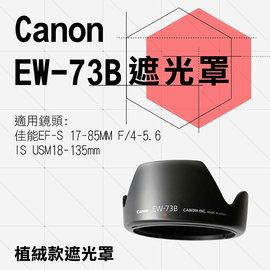 焦點攝影@Canon 植絨款EW-73B蓮花遮光罩 EF-S 17-85mm EF-S 1