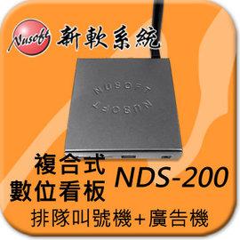 首家複合型 看板播放器-新軟系統 NDS-200,4K超高畫質廣告機,附加排隊叫號機完整