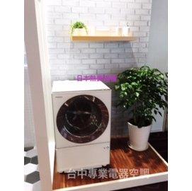 議價最便宜【台中彰化貨到付款】*Panasonic 國際 日本洗脫烘滾筒洗衣機10.5Kg【NA-D106X1WTW】E