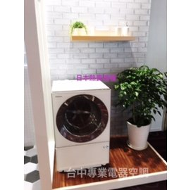 議價最便宜【台中彰化貨到付款】*Panasonic 國際 日本洗脫烘滾筒洗衣機10.5Kg【NA-D106X1WTW】