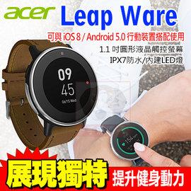 ACER LEAP WARE 智慧運動錶 世大運聯名款 穿戴式裝置 贈悠遊卡錶帶 0利率 免運費