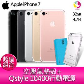 0利率 蘋果APPLE iPhone7 32GB 防水防塵IP67 4.7 吋智慧型手機【