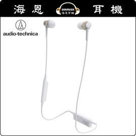 ~海恩 ~ 鐵三角 audio~technica ATH~CKR55BT  白色  藍牙無