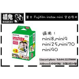 #10047 攝鬼 #10047 富士 Fujifilm 拍立得 空白底片 1卷 inst