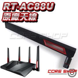 ~酷銳科技~ASUS華碩RT~AC88U WiFi基地台 路由器 SMA接頭 8dbi雙頻