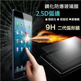 9H 鋼化 玻璃貼 保護貼 防爆膜 ipad pro 12.9 吋 pro2 A1670