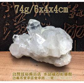 白水晶簇 骨幹水晶 ~74g~化煞聚氣增能量~ 風水有關係
