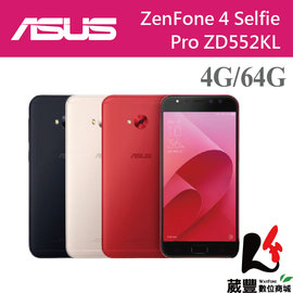【贈空壓殼+立架】ASUS ZenFone 4 Selfie Pro ZD552KL 5.5吋 4G/64G 雙卡雙待智慧型手機【葳豐數位商城】