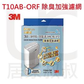 居家叔叔 3M 淨呼吸 T10AB~ORF 極淨型清淨機 濾網 除臭加強 FA~T10AB