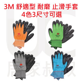 3M 亮彩舒適型 止滑耐磨手套 工作手套 防滑 單車手套 機車手套 電工電氣 防滑手套 防