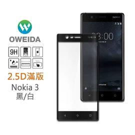 降價~超取免運~6期0利率【oweida】Nokia 3 滿版鋼化玻璃保護貼(黑/白)